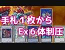 【遊戯王】マシンナーズの超☆展☆開【ゆっくり解説】