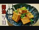 【低糖質レシピ】ねっとり濃厚!厚揚げの醤油マヨ炒め【糖質制限ダイエット】Low Carb簡単料理ASRM