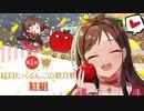 【紅組】紅白たべるんごの歌合戦メドレー合作