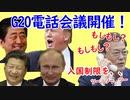 G20電話会議