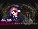 【UTAUカバー・MMD】Espiazione【波音リツキレ音源・ニコカラ】