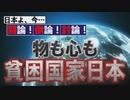 【討論】物も心も貧困国家日本[桜R2/3/28]