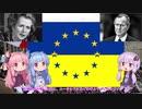 【VOICEROID解説】EU・NATOって何? -Part 16-