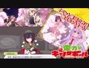 【東方キャノンボール】これが姫柊流のイベント周回 part13