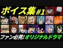 【ヒロアカOJ2】全キャラのボイス集!面白い特殊会話やオリジナルドラマもあり!(1/6)【僕のヒーローアカデミア】