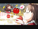【白組】紅白たべるんごの歌合戦メドレー合作