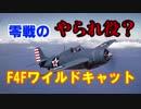 【ゆっくり解説】太平洋の覇者#3 零戦のやられ役?【F4Fワイルドキャット】