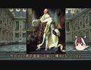 【ゆっくり解説】逆視点の世界史 第11回 国王から見たフランス革命(前編)