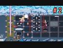 【実況】ロックマンエグゼ風ローグライクACTゲームを初見で楽しむ #2
