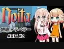 【Noita】地底トラベラー ARIA #2