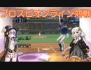 【プロスピ2019】プロ野球が始まらないのでオンライン対戦始めました#1【VOICEROID実況】