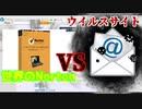 セキュリティ VS ウイルスサイト 【検索してはいけない言葉】