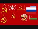 いろんなバージョンのソ連国歌混ぜてみた