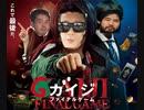 ガイジファイナルゲーム GAIJI FINAL GAME