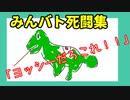 【マリオメーカー2】ヨッシーだろこれどう考えても!!【みんバト死闘集Part29】