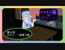 【第4回】ナミダメ葵のVRラジオ【あおラジ】