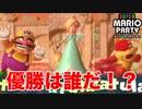 【実況】ミニゲームアスロンで達人に挑むもまさかの結果に・・・【スーパーマリオパーティ】