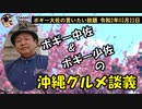沖縄グルメ談義 ボギー大佐の言いたい放題 2020年03月22日 21時頃 放送分