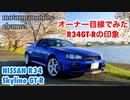 日産 R34 スカイライン GTR BNR34【1ヶ月所有してみたR34GTRの感想】