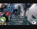 【ゆっくり実況】のんびりタイタン2マルチ動画【その6】