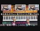 【新曲】まふまふメドレー全パート1人で弾いてみた(最終宣告/それは恋の終わり/拝啓、桜舞い散るこの日に/罰ゲーム)【・L・】