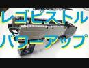 【LEGO】レゴピストルパワーアップ計画【ゆっくり】