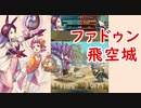 【FEH_587】 飛空城やってく! ( ファドゥンを使いこなしていきたい! ) 【 ファイアーエムブレムヒーローズ 】 【 Fire Emblem Heroes 】