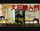 【ゆっくり解説】久石譲入門