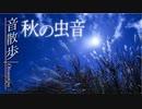 【音散歩】秋の虫音