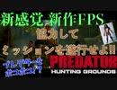 【PS4プレデター】人間チームでプレイしてプレデターボコしてみた(?)【山口荘】