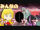 【Cuphead】マキマキがSランクを獲得するだけの簡単な作業動画【VOICEROID実況】Part4