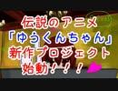 シーン01ビデオコンテ最新版(20年03月28日バージョン) 『ゆうくんちゃん!(新)第1話』