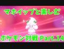 【ポケモン剣盾】マホイップと楽しむポケモン対戦Part.14【シングル:対ラプラス型】