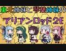 【ボイロTRPG】東北姉妹と琴葉姉妹のアリアンロッド2E Part.1-2