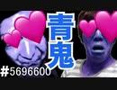 【エローゲーム】青鬼を実況プレイプ!Part5696600 - オナキンゲームズ(HikiniGames)