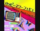 【自作曲】ハッピーマシーン(E)/綿飴28