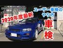 ユーザー車検 2020年度最新【日産スカイラインR34GTR ユーザー車検のやり方】