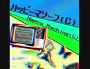 【自作曲】ハッピーマシーン(C)/綿飴28