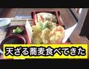 手打ち蕎麦屋天ざる食べてきた。【花子素麺と申します】