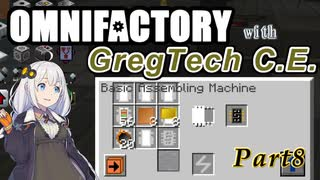 【Minecraft】あかりよろず工場 with GregTech C.E. #8【VOICEROID実況】