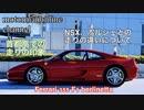 フェラーリ 355 F1 ベルリネッタ【首都高での走りの印象】