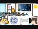 3/28【真相深入りゆっくりニュース】WHOは中国保険機関!独島検査キット爆誕?