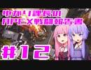 【ボイロ実況】ゆかり課長のAPEX戦闘報告書#12