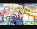 【実況】アイドルと化した王子様~Moonlight Stage編~【テニラビ】