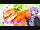 【VOICEROIDキッチン】☆腹ぺこゆかりんのおうちでご飯☆【結月ゆかり】
