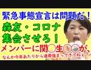 福島みずほ議員、森友問題とコロナ集会やらせろ!