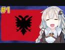 アルバニア国民3分の1が詐欺で破産した歴史 Chapter1【VOICEROID解説】