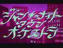 ジャンキーナイトタウンオーケストラ/ツキノマリアcover