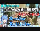 星街すいせいのHITMAN第二回配信キルシーンまとめ 【切り抜き】