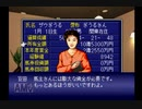 【実況】ウイニングポスト2 プログラム96 #9